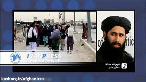 واکنش ذبیحالله مجاهد، سخنگوی طالبان در رابطه با بدرفتاری با مردم