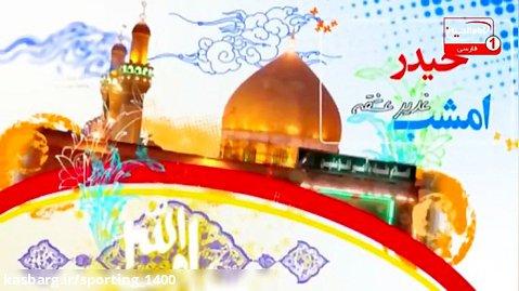 شعرعید غدیر | کلیپ جدید عید غدیر | عیدغدیر مبارک - عیدمبعث مبارک