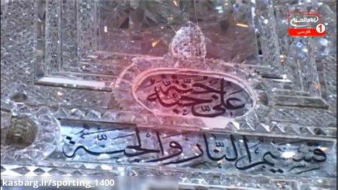 عید غدیر | کلیپ جدید عید غدیر | عید مبعث مبارک