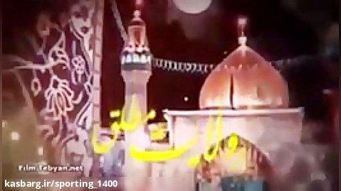 کلیپ زیبای نماهنگ عید غدیر - کلیپ عیدغدیر - مولودی خوانی عید غدیر