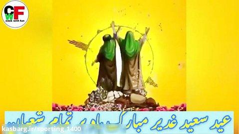 کلیپ نماهنگ عید غدیر - کلیپ ویژ عید غدیر