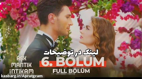 سریال ترکی عشق منطق انتقام قسمت 6 زیرنویس فارسی (لینک در توضیحات)