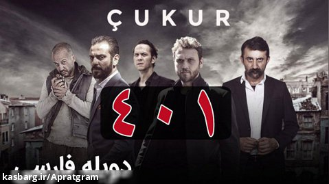 سریال ترکی گودال قسمت 401 دوبله فارسی