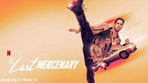فیلم آخرین مزدور 2021 The Last Mercenary زیرنویس فارسی