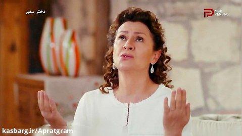سریال ترکی دختر سفیر قسمت 202 دوبله فارسی