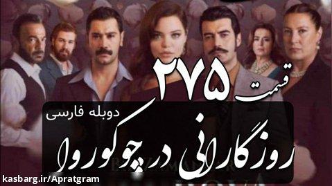 سریال روزگارانی در چوکوروا قسمت 275 دوبله فارسی
