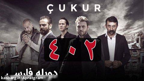 سریال ترکی گودال قسمت 402 دوبله فارسی