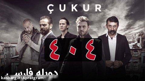 سریال ترکی گودال قسمت 404 دوبله فارسی