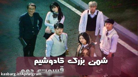 سریال کره ای شمن بزرگ گادوشیم قسمت 2 زیرنویس فارسی