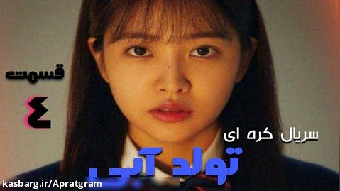 سریال کره ای تولد آبی قسمت 4 زیرنویس فارسی