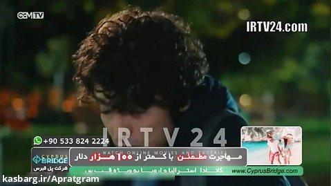سریال ترکی دکتر معجزه گر قسمت 112 دوبله فارسی