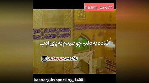 مداحی دلنشین / کلیپ مداحی ترکی بسیار زیبا / مداحی محرم / کلیپ جدید مداحی