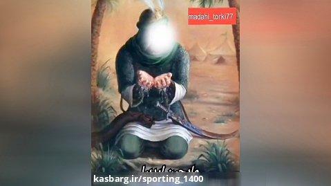 مداحی ترکی دلنشین / کلیپ مداحی بسیار زیبا / مداحی محرم