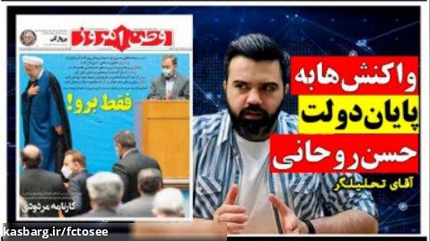واکنش ها به پایان دولت حسن روحانی |  آقای تحلیلگر