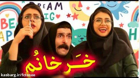 کلیپ باحال و خنده دار سرنا امینی و حسن خان