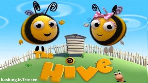 انیمیشن کندویی ها | زنبور جمع آوری کننده | کارتون