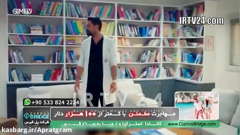 سریال ترکی دکتر معجزه گر قسمت 117 دوبله فارسی